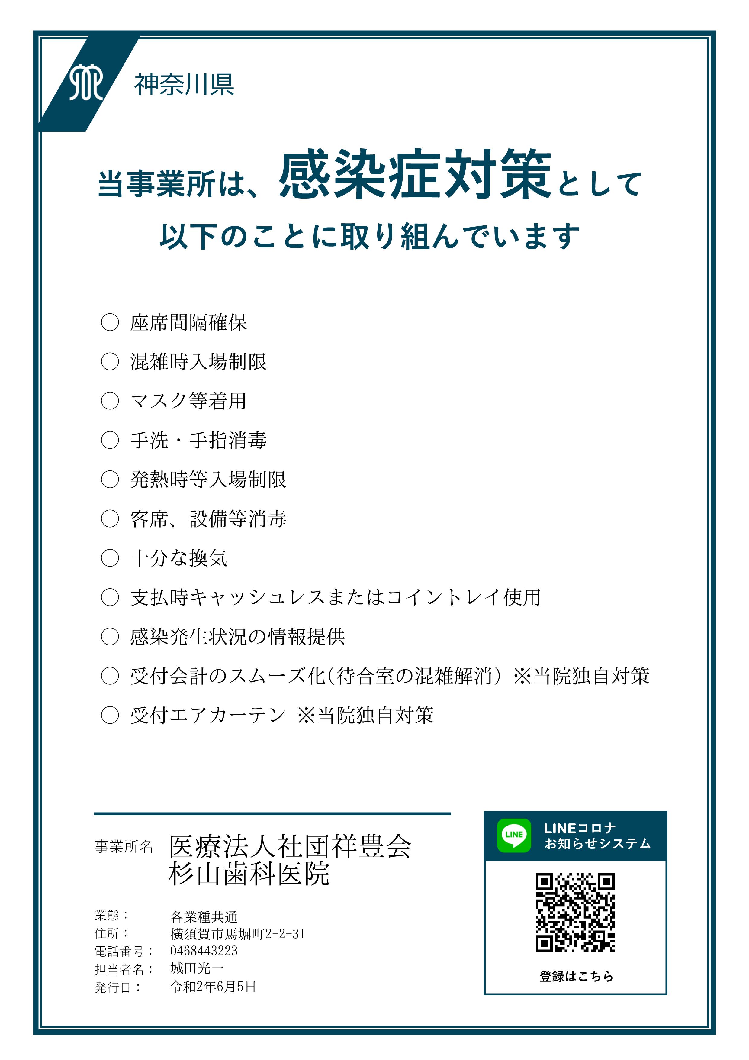 市 者 横須賀 情報 コロナ ウイルス 感染